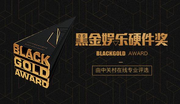 点击前去黑金娱乐硬件奖专题页面