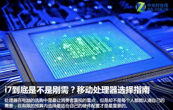 i7是不是刚需?移动处理器选择指南