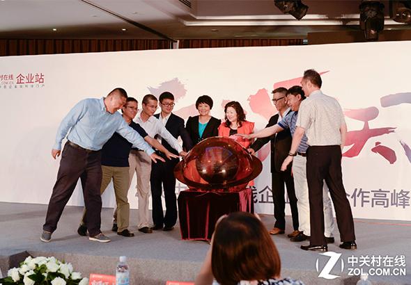 ZOL企业站IT合作高峰论坛正式启动