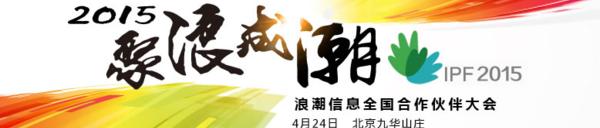 2015浪潮信息合作伙伴大会