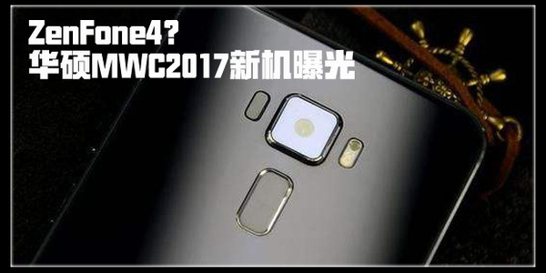 CES俩重磅后 华硕又要在MWC发ZenFone4