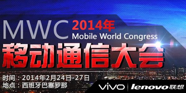 MWC2014