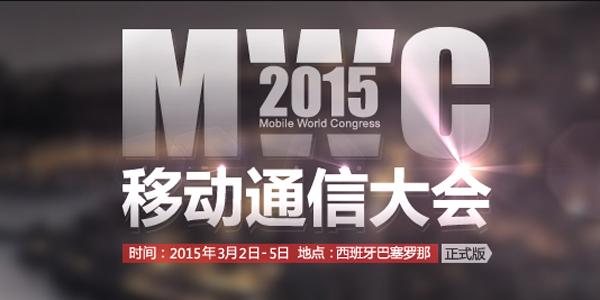 MWC2015