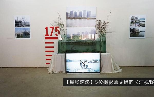 【展场速递】:5位摄影师交错的长江视野