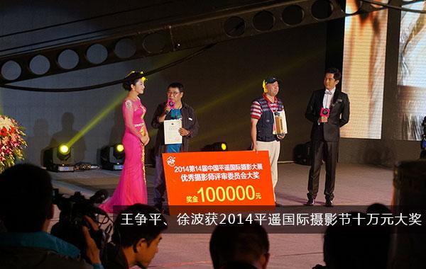 2014平遥国际摄影节十万大奖得主已揭晓