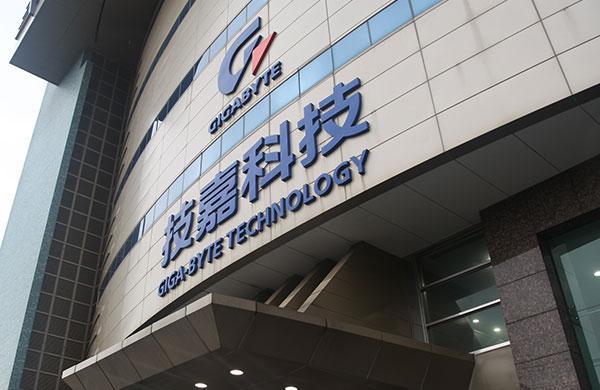 技嘉工厂探秘 超耐久主板是怎样诞生的