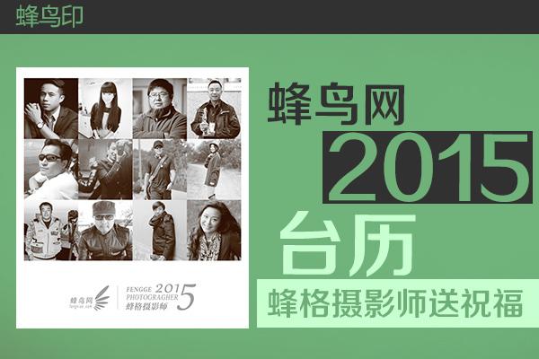 【新年祝福】蜂鸟网2015台历展示