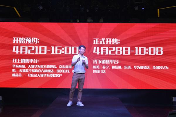 华为畅享7 Plus大屏首发 玩出千元品质