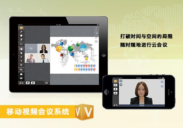 移动视频会议系统