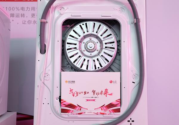 气势如虹擎动未来 LG新品洗衣机发布会