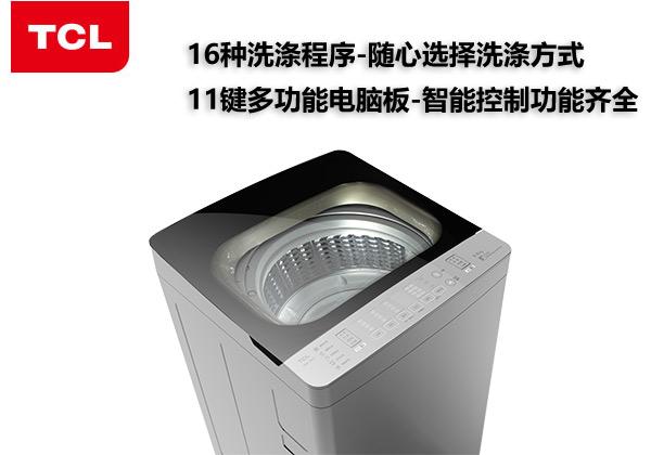 2016tcl真空·免污洗 洗衣机新品发布会--中关村在线