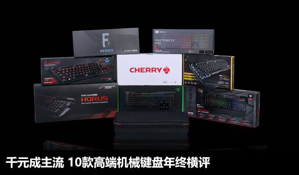 千元成主流 10款高端机械键盘年终横评