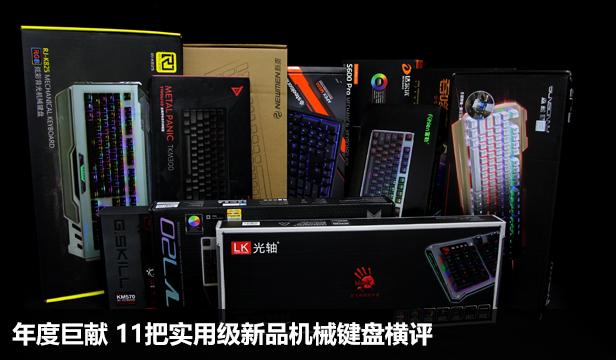 年度巨献 11把实用级新品机械键盘横评