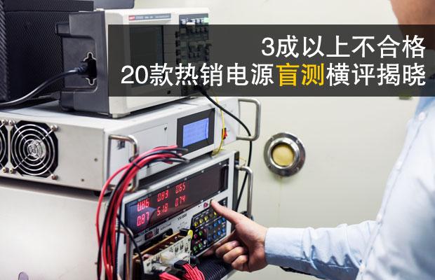 3成以上不合格 20款热销电源盲测横评揭晓