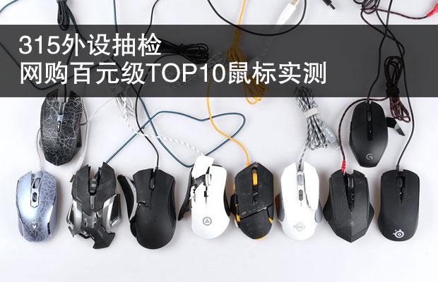 315外设抽检:网购百元级TOP10鼠标实测