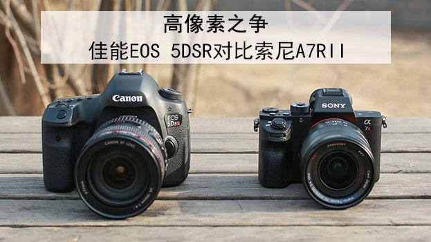 高像素之争 佳能EOS 5DSR对比索尼A7RⅡ