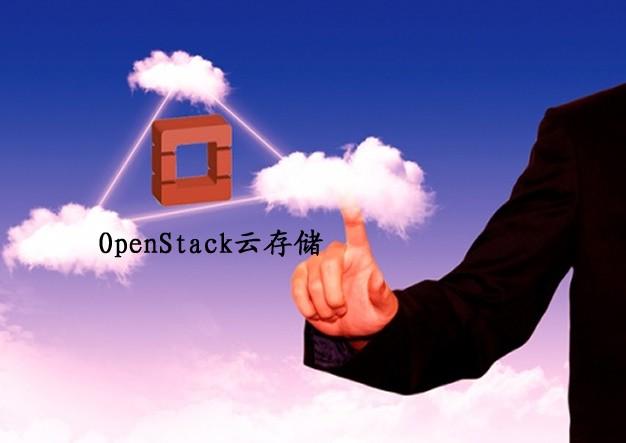 OpenStack云存储服务
