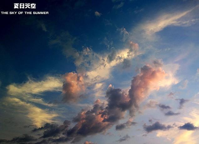 夏日的天空