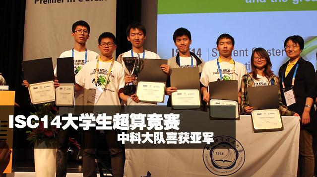ISC14大学生超算竞赛 中科大队喜获亚军
