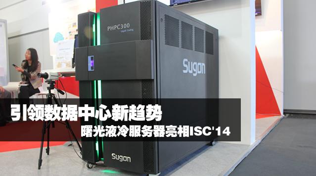 曙光液冷服务器亮相ISC 引领DC新趋势