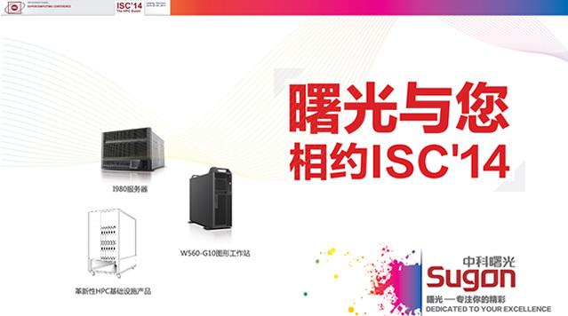 中科曙光将携革新性产品盛装亮相ISC14
