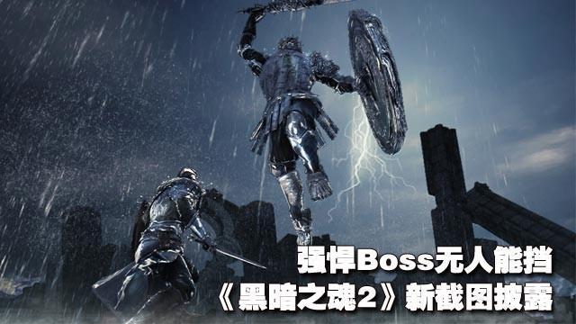 《黑暗之魂2》高清游戏截图披露 强悍Boss无人能挡