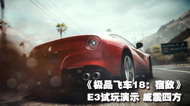 《极品飞车18:宿敌》E3试玩演示 威震四方