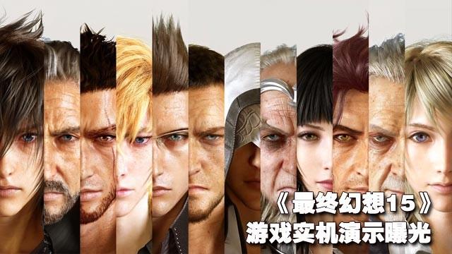 FF巨制《最终幻想15》首曝实机演示