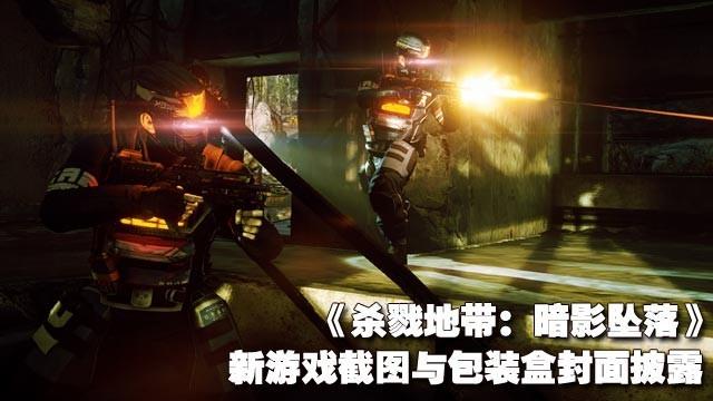 《杀戮地带:暗影坠落》新游戏截图与包装盒封面披露