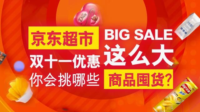 京东超市双十一优惠这么大,你会挑哪些商品囤货?