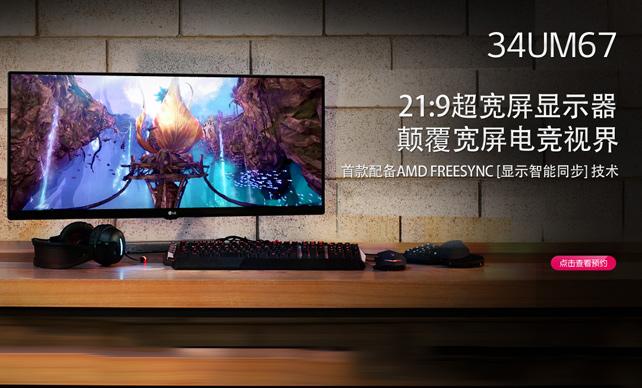 LG 21:9超宽屏显示器6