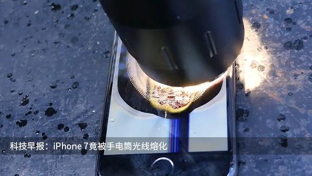 科技早报:iPhone 7竟被手电筒光线熔化
