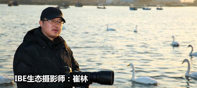 IBE签约摄影师崔林老师