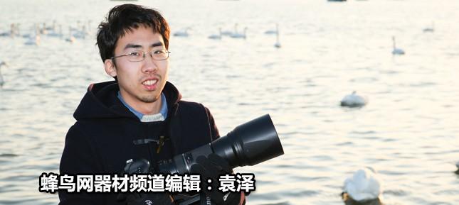蜂鸟网器材频道编辑袁泽