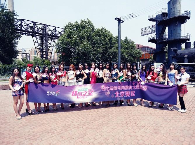 北京赛区复赛之798外拍现场报道