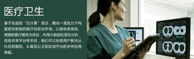 医疗和卫生