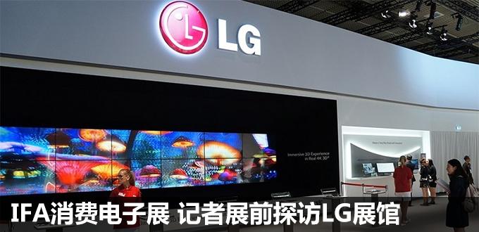 IFA消费电子展 开展前记者探LG场馆