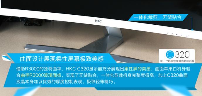 曲之不凡 HKC C320曲面液晶超乎想象