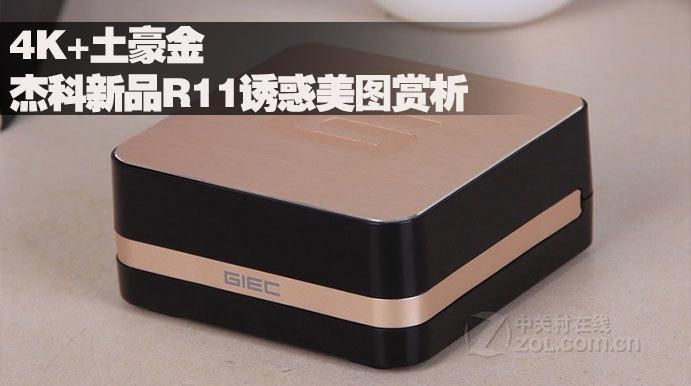 4K+土豪金 杰科新品R11诱惑美图赏析