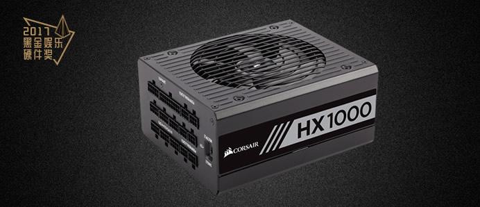 美商海盗船HX 1000