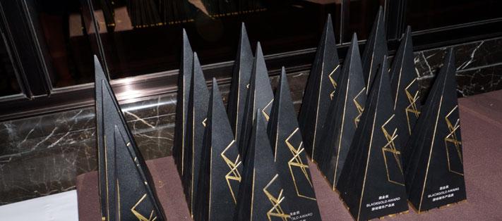 首届黑金娱乐硬件奖颁奖典礼回顾