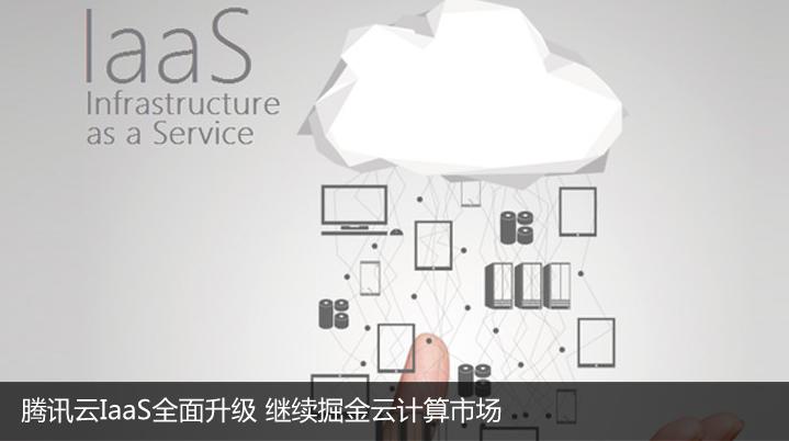 腾讯云IaaS全面升级 继续掘金云计算市场