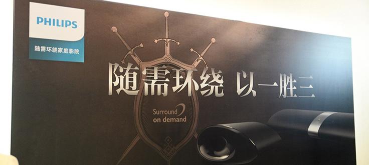 2015上海音响展 飞利浦娱乐影音高人气