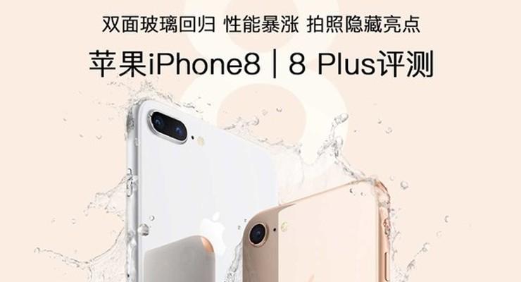 苹果iPhone8|Plus评测 拍照才是真亮点