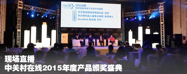 中关村在线2015年度产品颁奖盛典直播