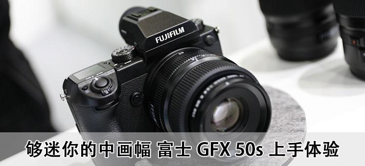 够迷你的中画幅 富士GFX 50s上手体验