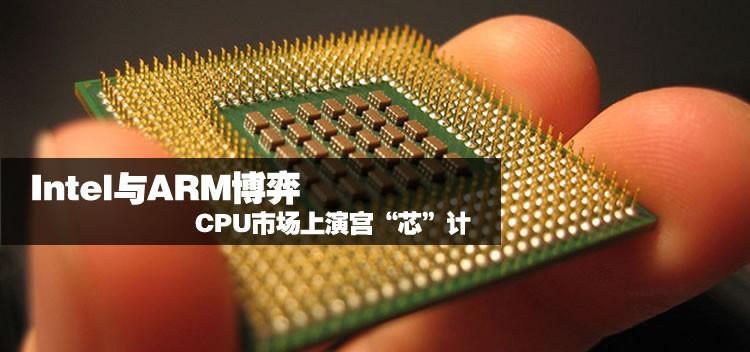 "Intel与ARM博弈 CPU市场上演宫""芯""计"
