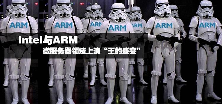 "Intel与ARM微服务器领域上演""王的盛宴"""