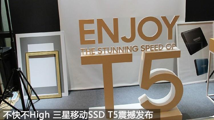 不快不High 三星移动SSD T5震撼发布