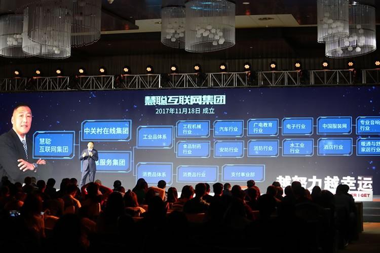 中关村在线2018年度营销战略研讨会圆满召开